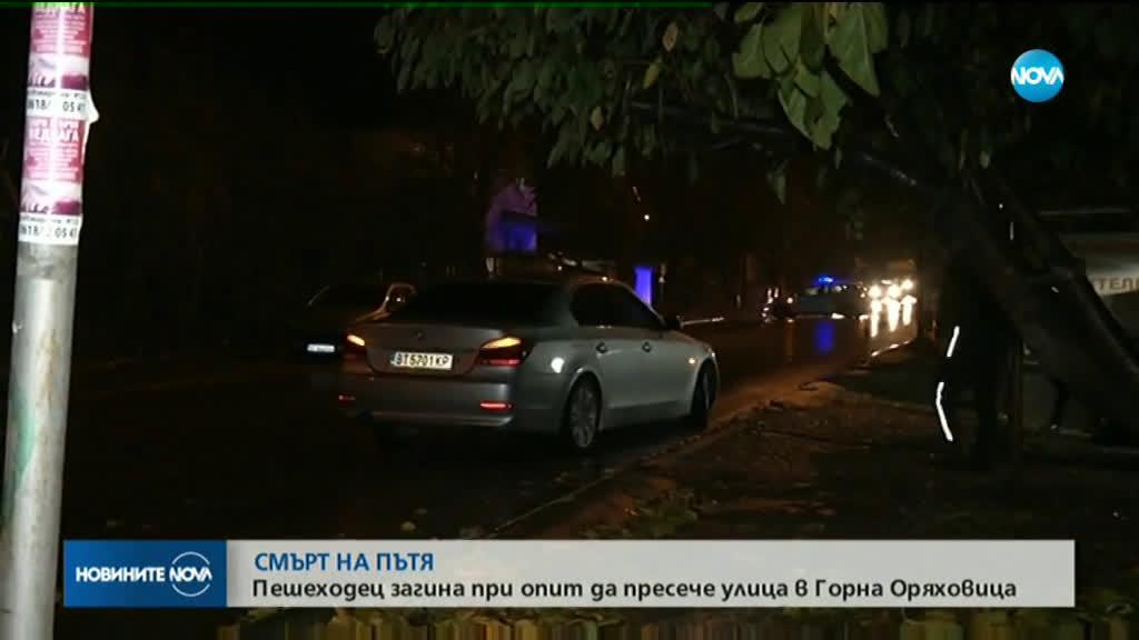 Кола блъсна и уби пешеходец в Горна Оряховица