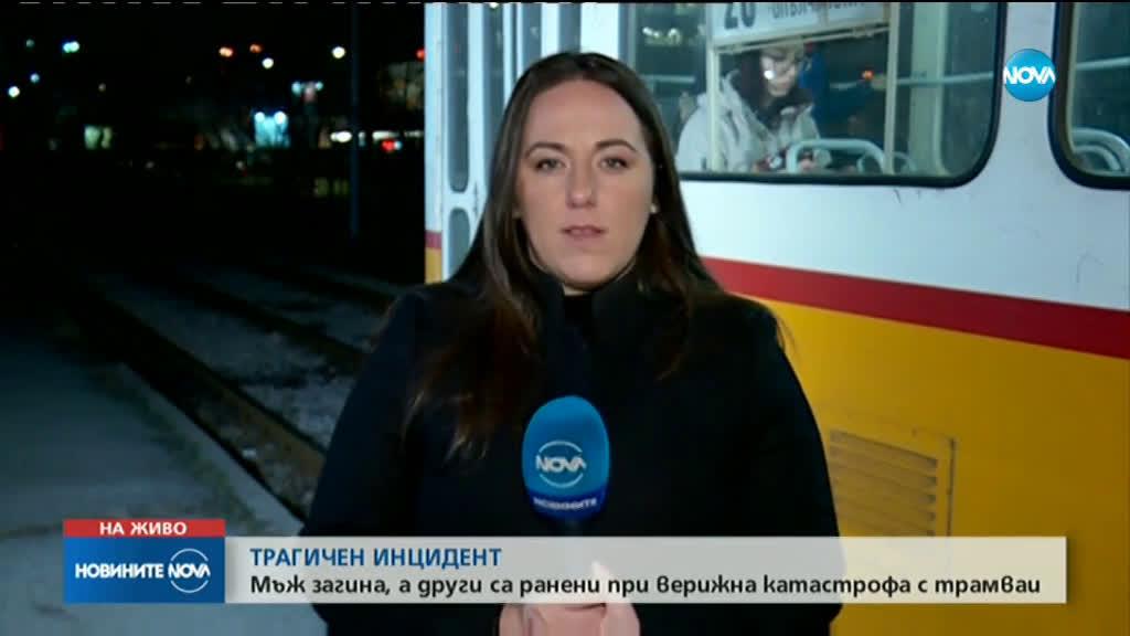 Верижна катастрофа с четири трамвая отне човешки живот