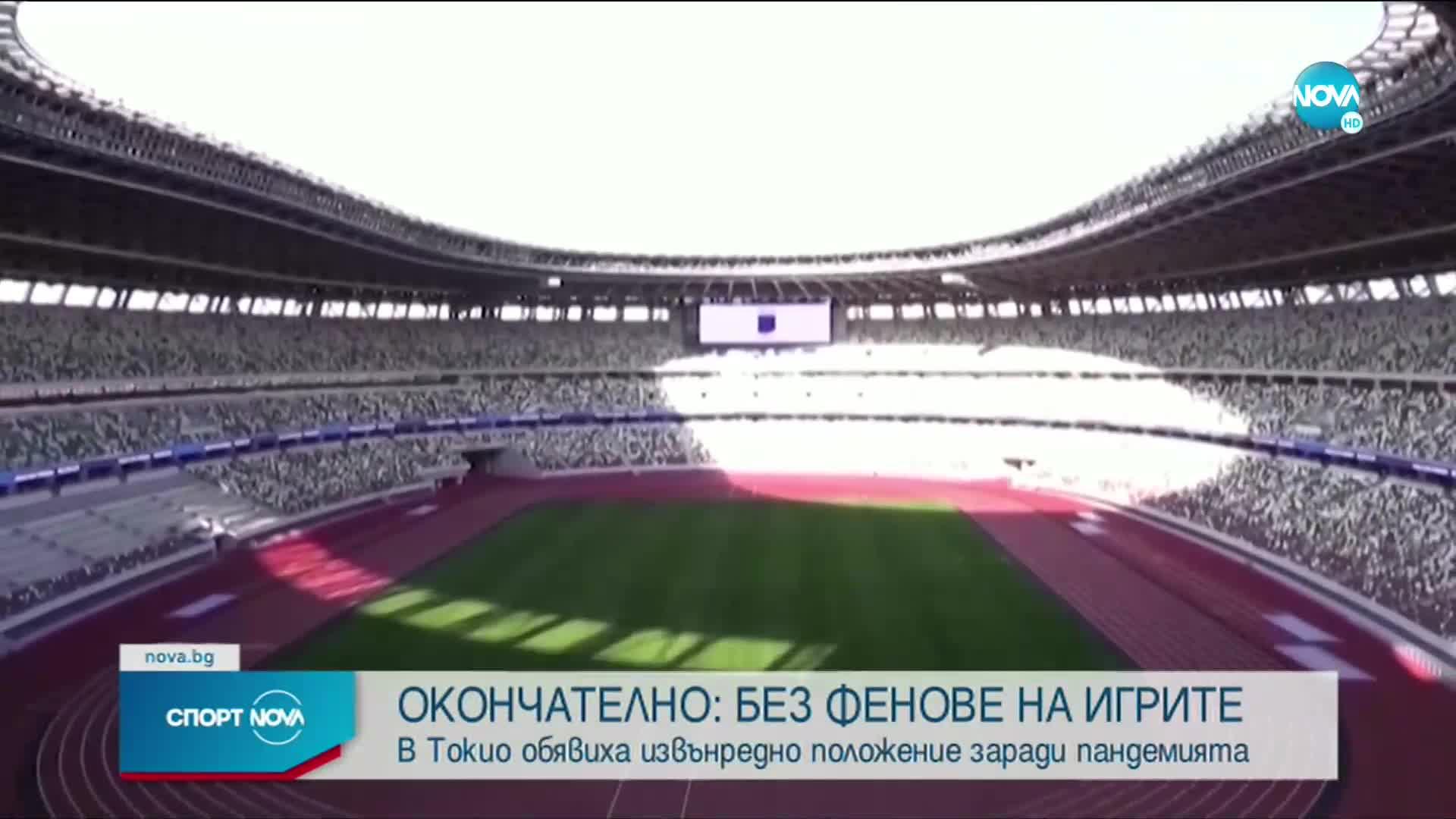 ОКОНЧАТЕЛНО: Без публика на Олимпийските игри в Токио