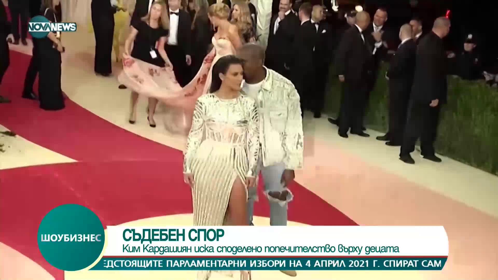 Ким Кардашиян иска споделено попечителство върху децата