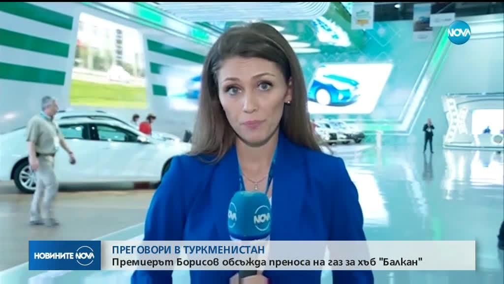 """Премиерът Борисов обсъжда преноса на газ за хъб \""""Балкан\"""""""