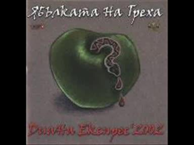 Диана Експрес (Diana Ekspres) - Сезам