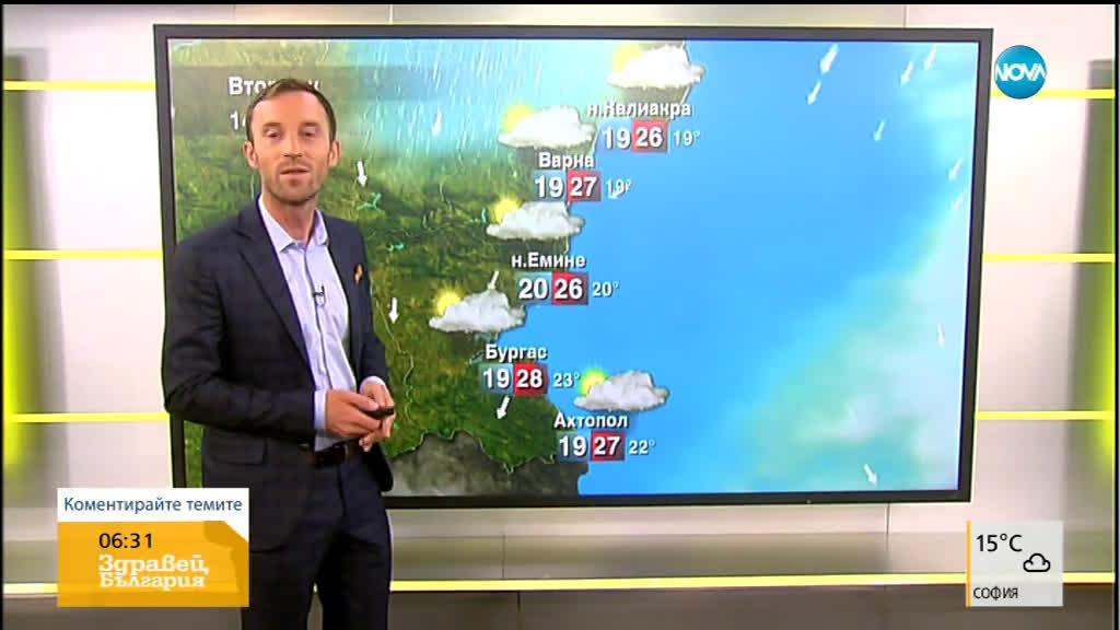 Прогноза за времето (11.06.2019 - сутрешна)