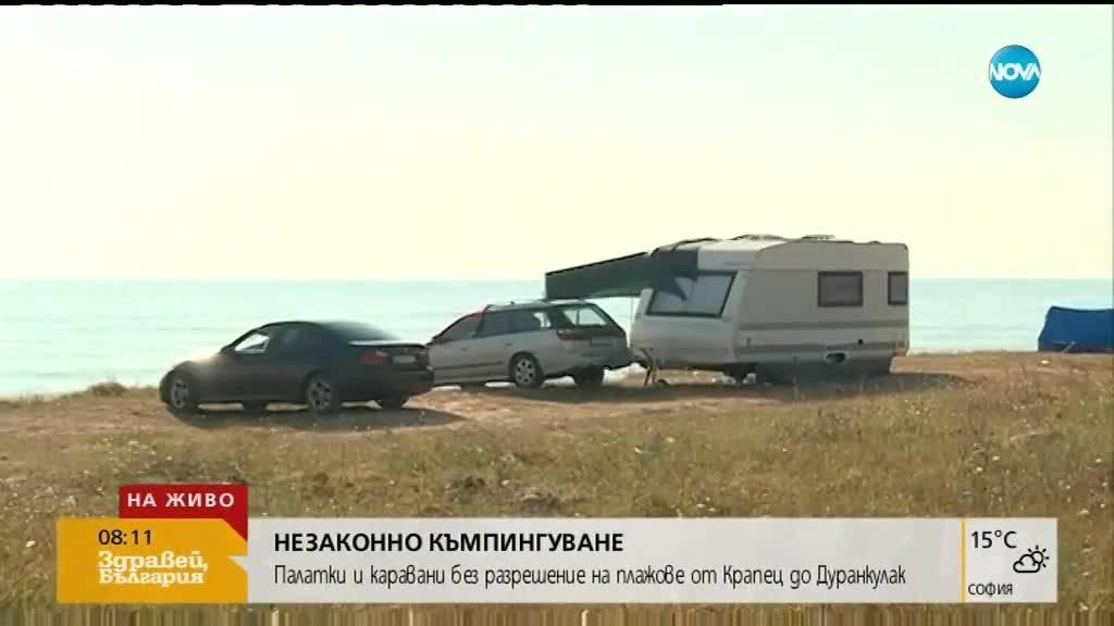 Има ли незаконно къмпингуване по Северното Черноморие?