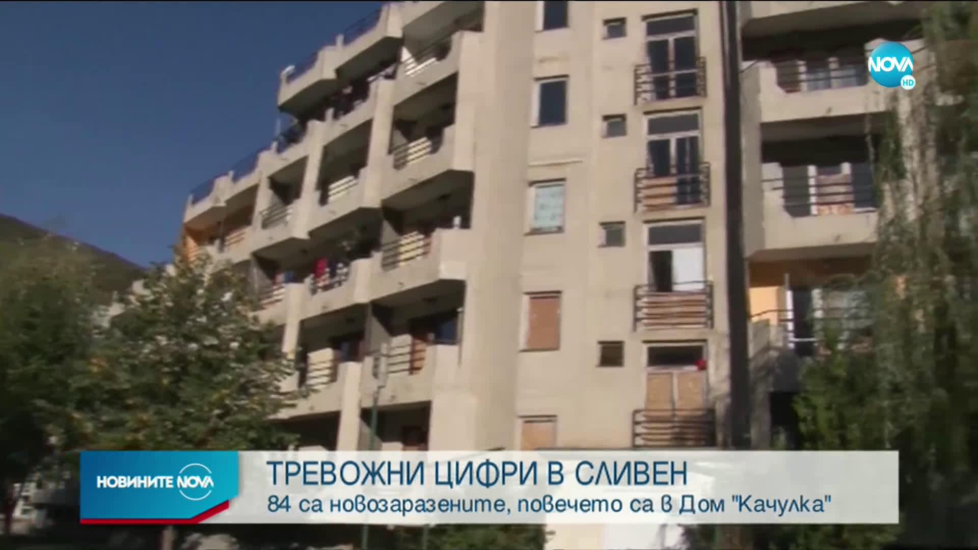 """ТРЕВОЖНИ ЦИФРИ В СЛИВЕН: Новозаразените са 84, повечето са в """"Качулка"""""""