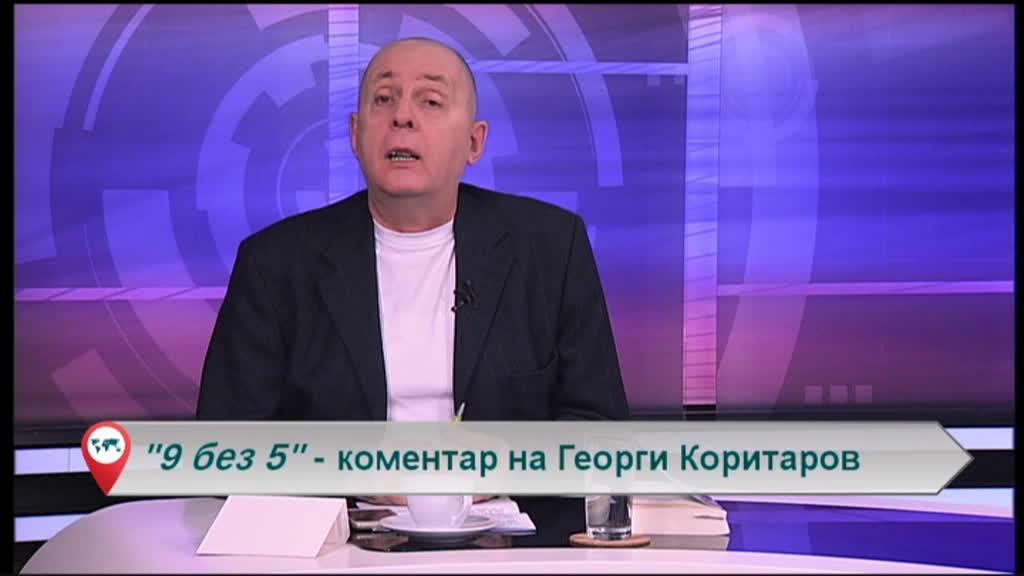 """""""Свободна зона в 9 без 5"""" 6 март 2019 – сряда"""