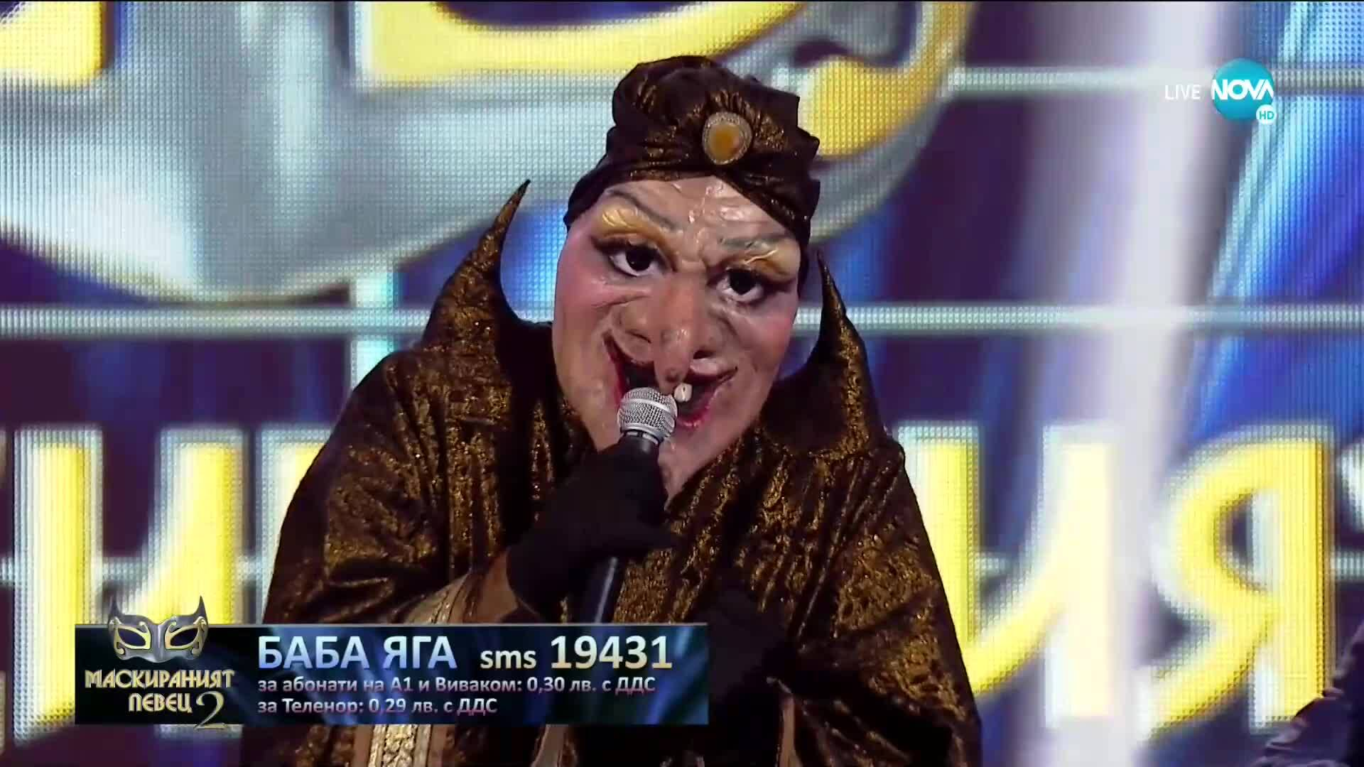 """БАБА ЯГА изпълнява """"Бате Гойко"""" на Хиподил   """"Маскираният певец"""