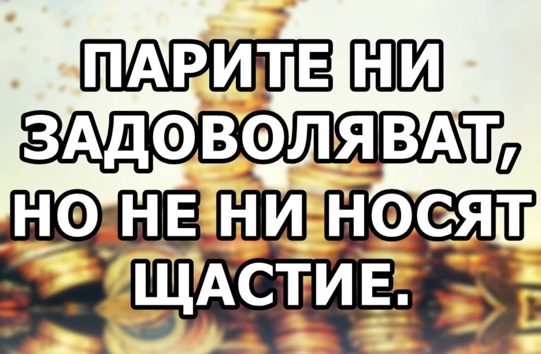 Парите ни задоволяват, но не ни носят щастие