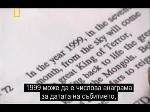 Is it real? - Ефектът Нострадамус - National Geographic + БГ sub част1