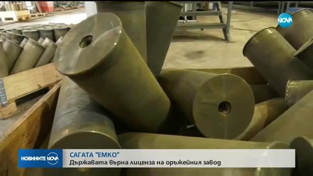 """САГАТА \""""ЕМКО\"""": Държавата върна лиценза на оръжейния завод"""