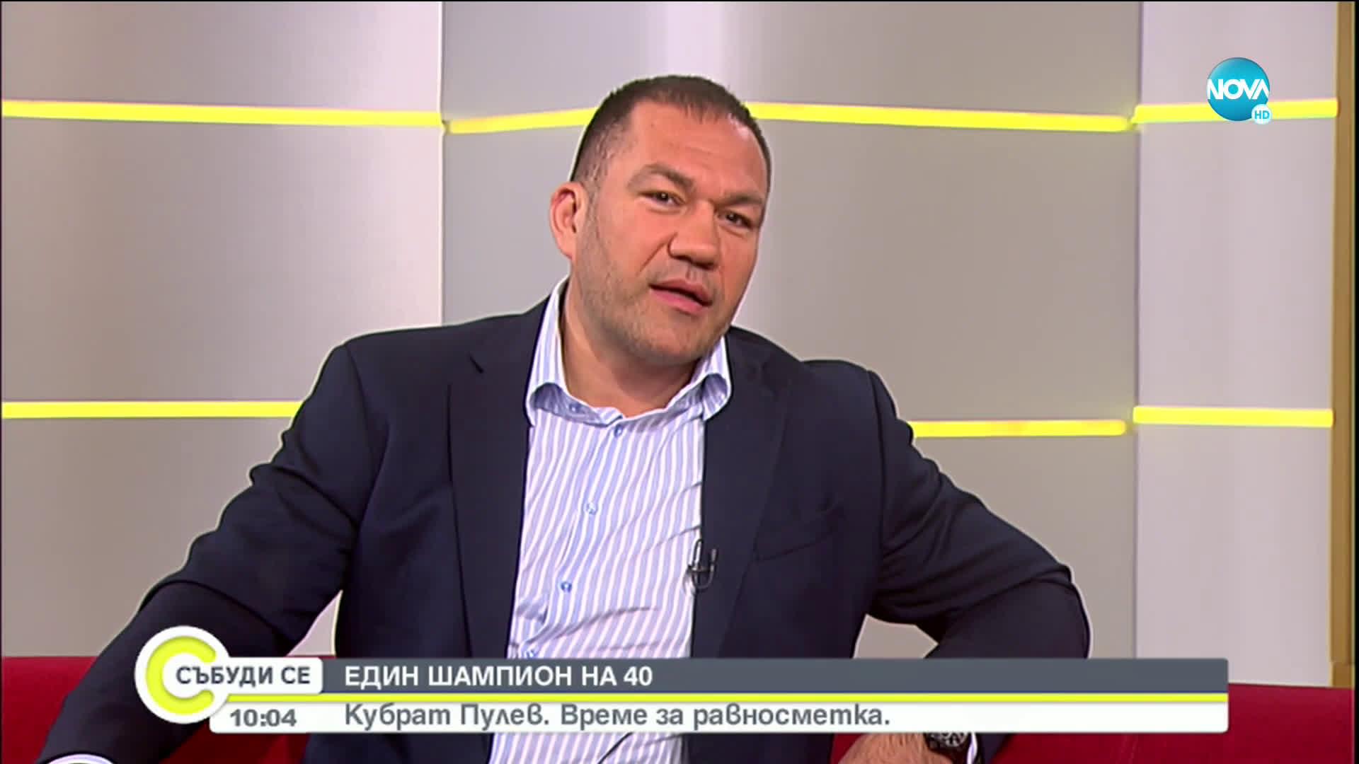 Кубрат Пулев: Господ ми е дал много