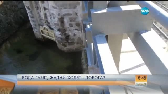 Къде изчезна чистата вода от чешмите в село Бързия?