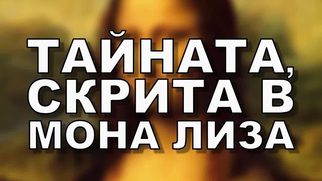 Тайната, скрита в Мона Лиза