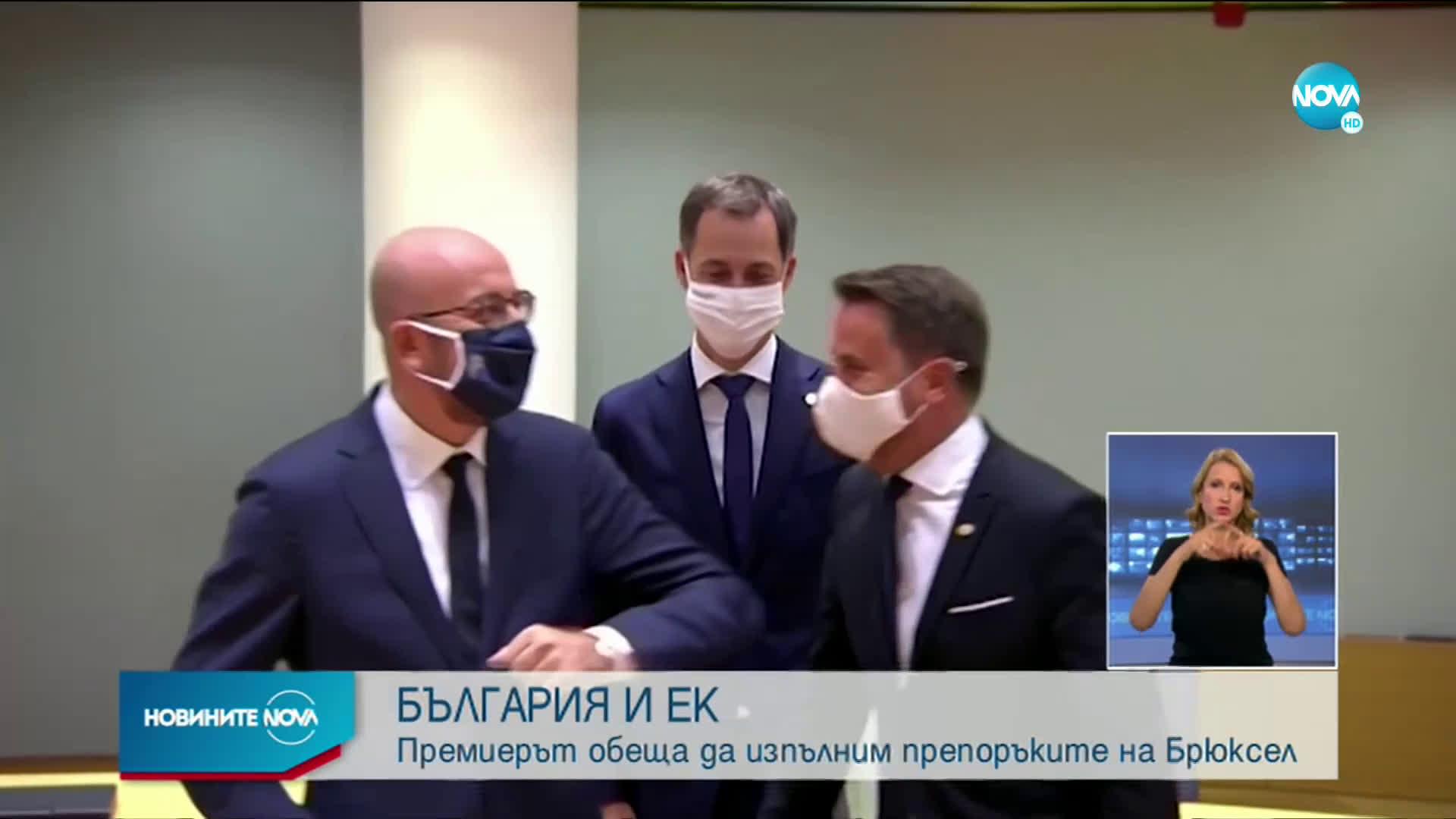 Българското правителството ще се съобрази с препоръките в доклада на ЕК
