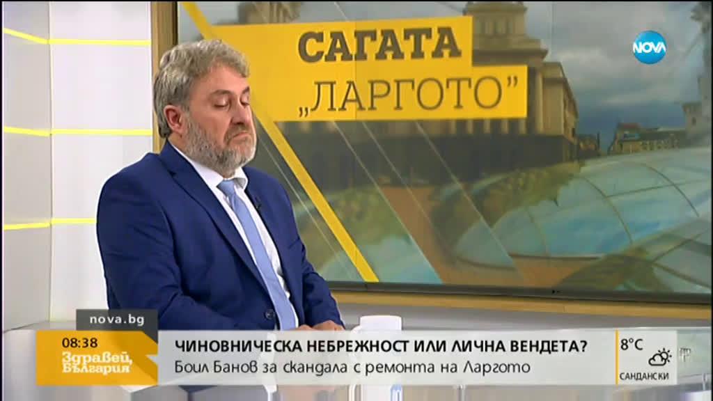 Боил Банов за скандалите около Ларгото: Сигналът на БСП беше неоснователен