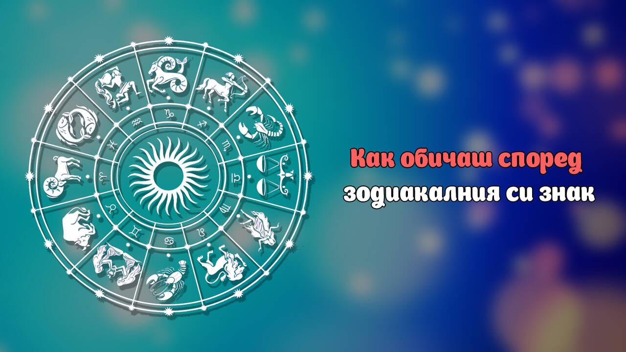 Как обичаш според зодиакалния си знак