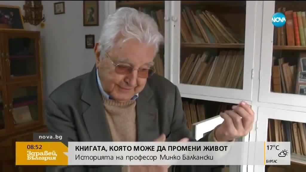 Книгата, която може да промени живот: Историята на проф. Минко Балкански