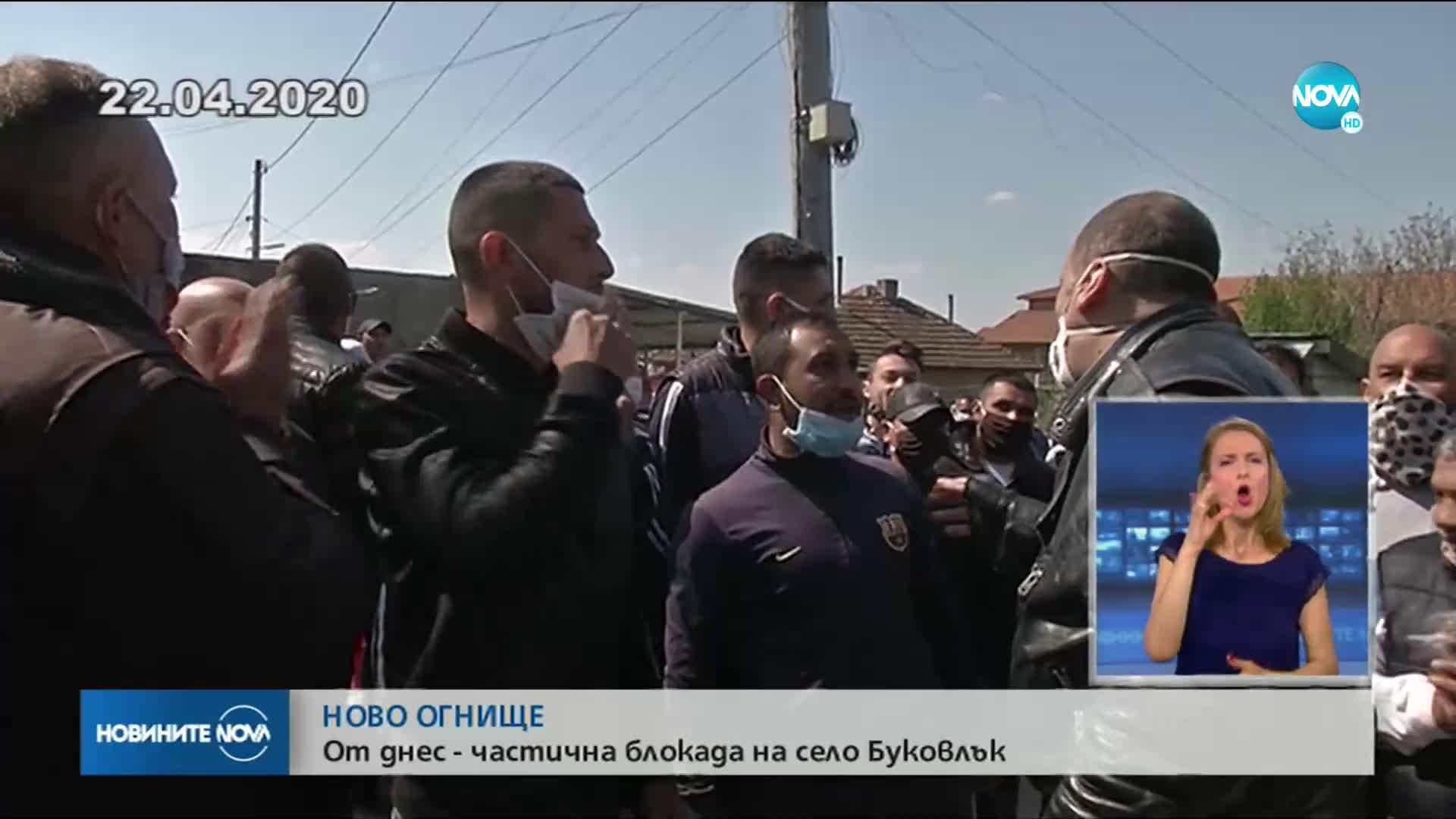 Полиция и строга карантина в Буковлък, регистрирани са нови случаи на COVID-19