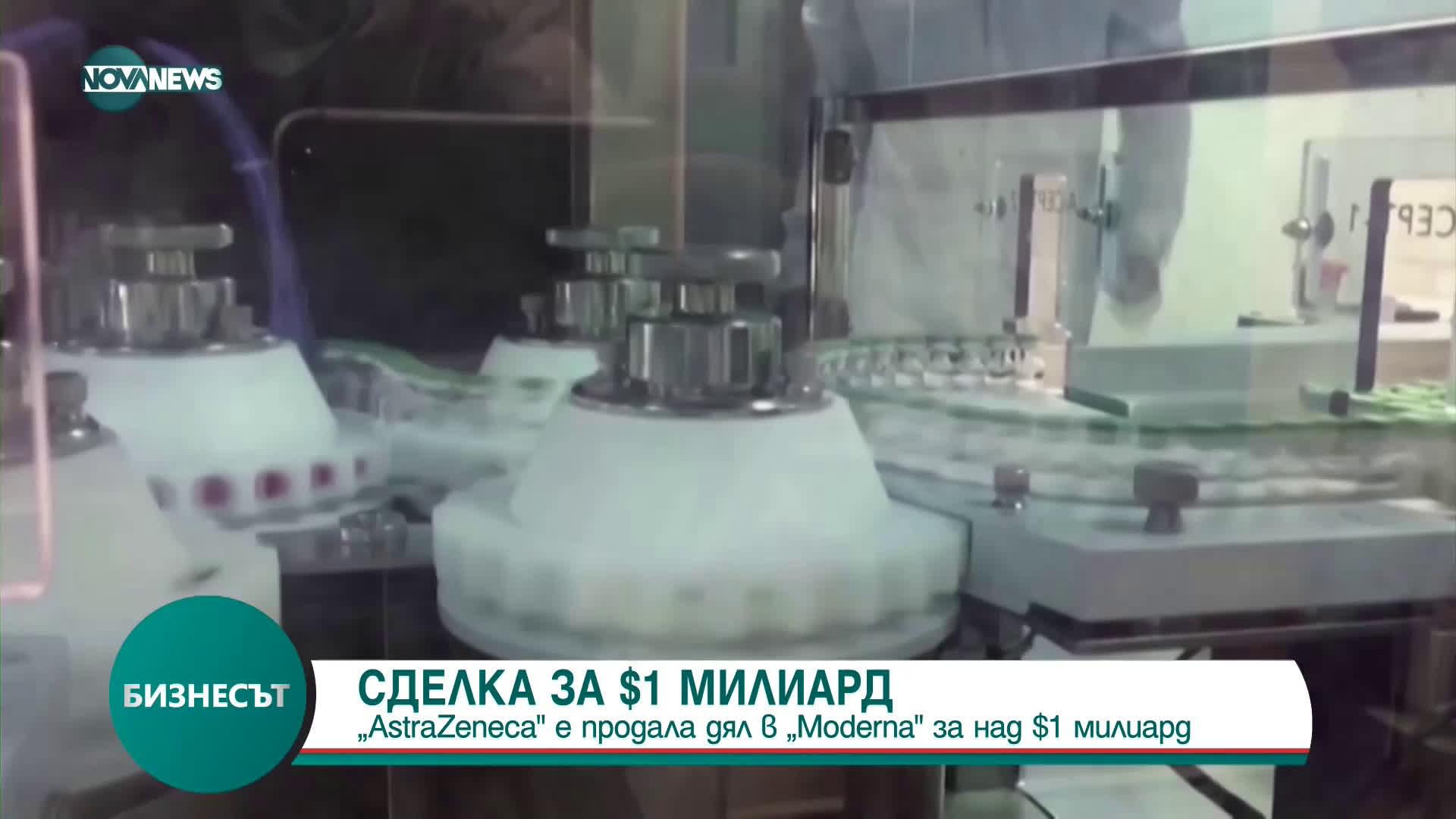 СДЕЛКА ЗА $1 МИЛИАРД: AstraZeneca е продала дял в Moderna
