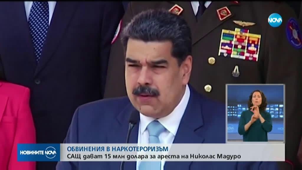 САЩ обвини Мадуро в наркотероризъм, дава 15 милиона долара за ареста му