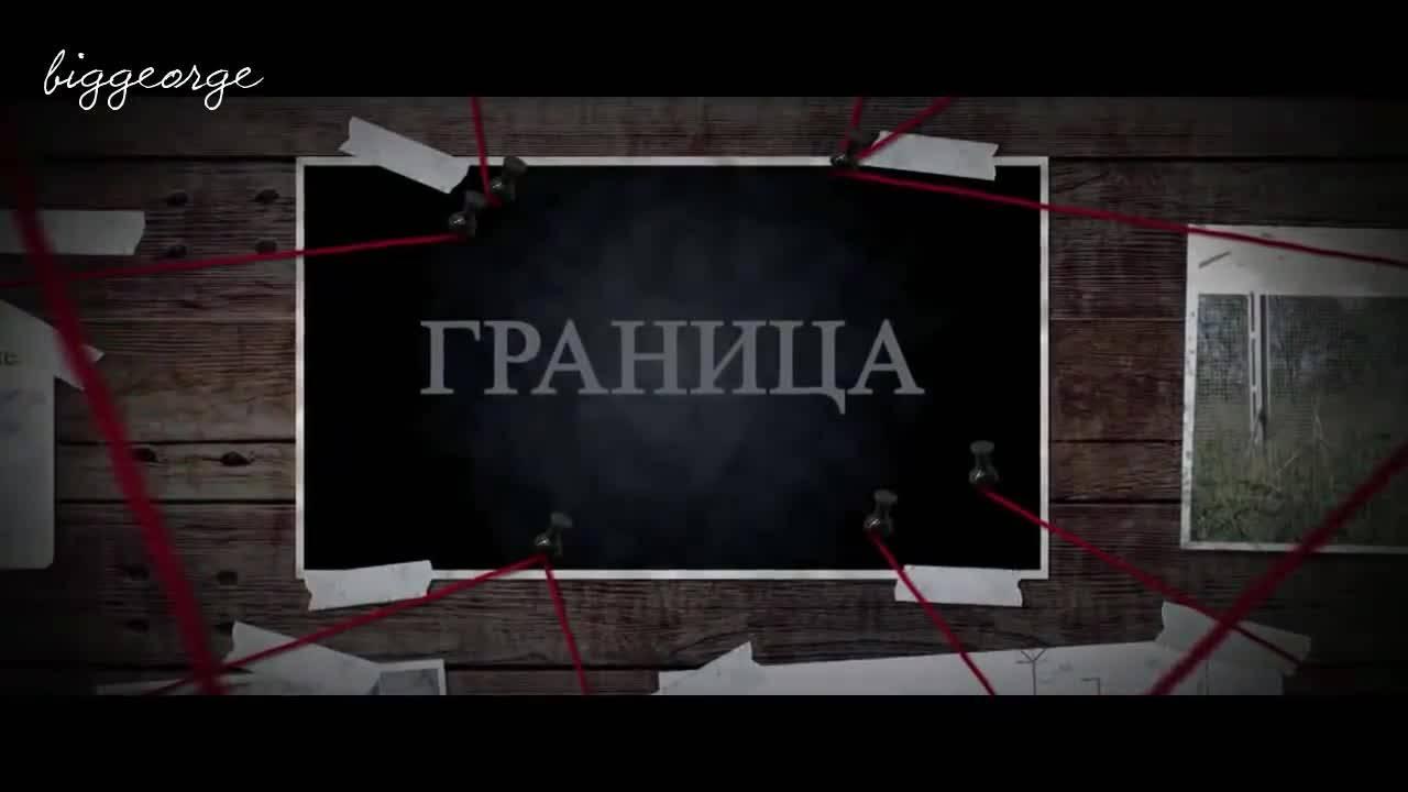 Граница - документален филм на Елена Йончева