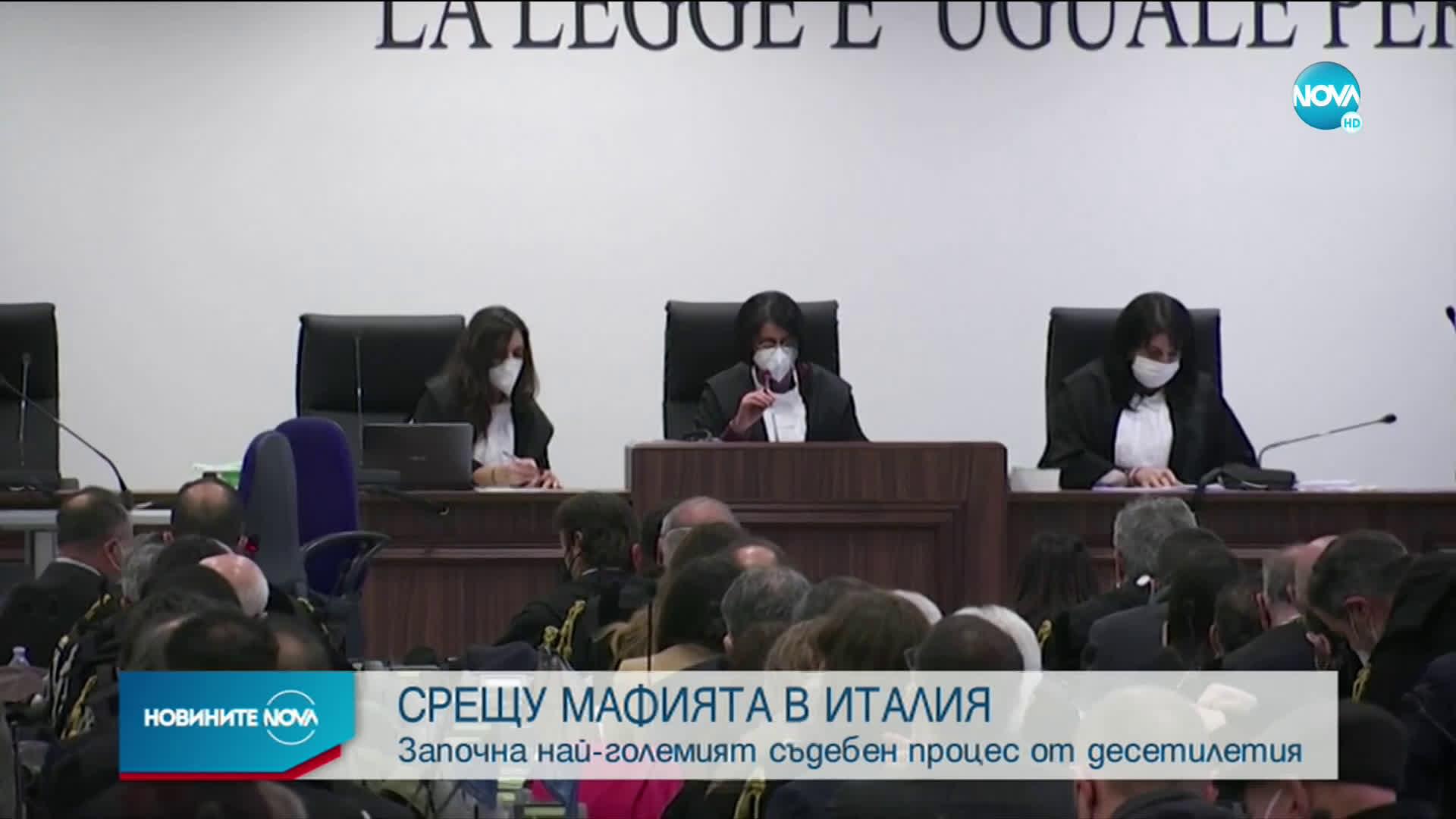 Започна най-големият съдебен процес срещи мафията в Италия