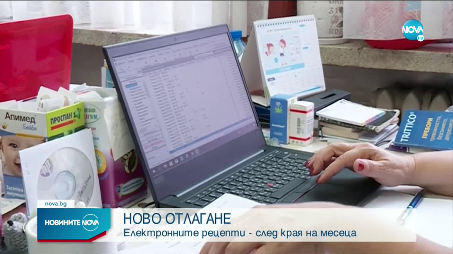 НОВО ОТЛАГАНЕ: Всички рецепти стават електронни от слеващия месец