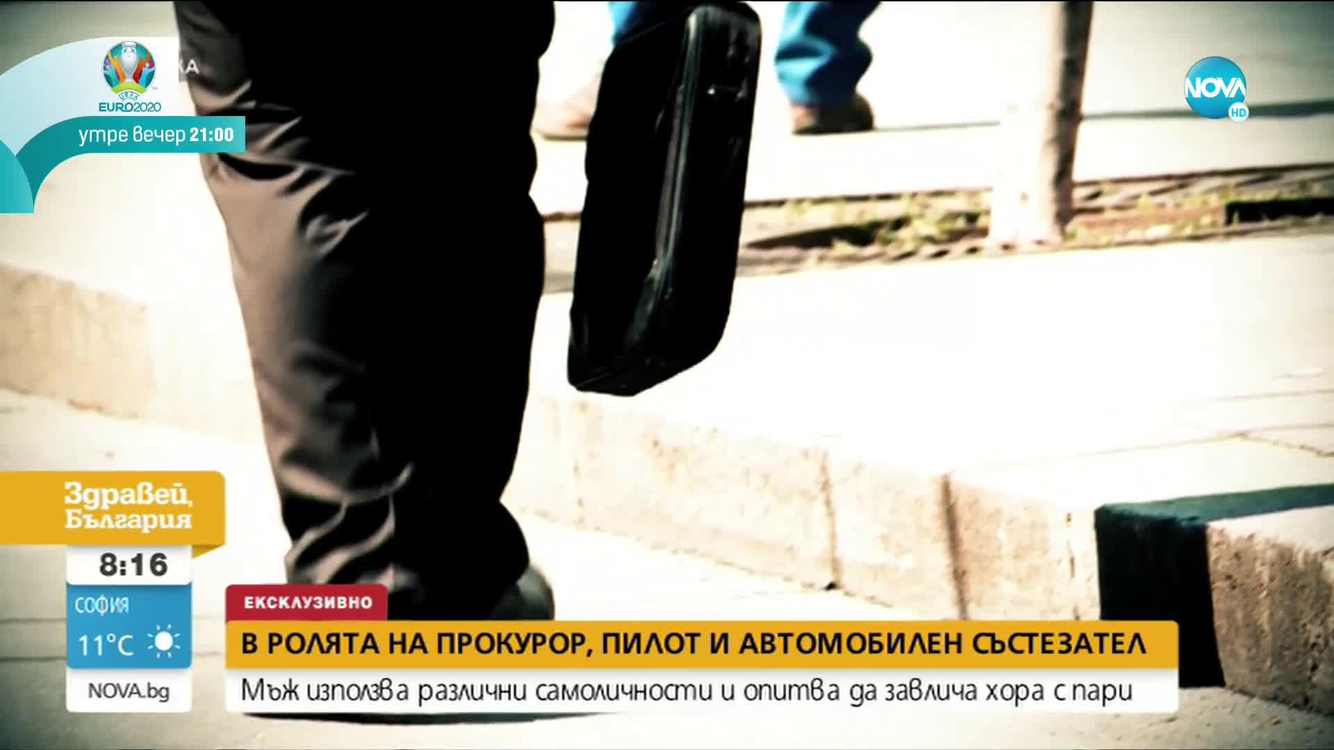Говорят жертвите на мъжа, представял се за прокурор и служител в посолстваГоворят жертвите на измамн
