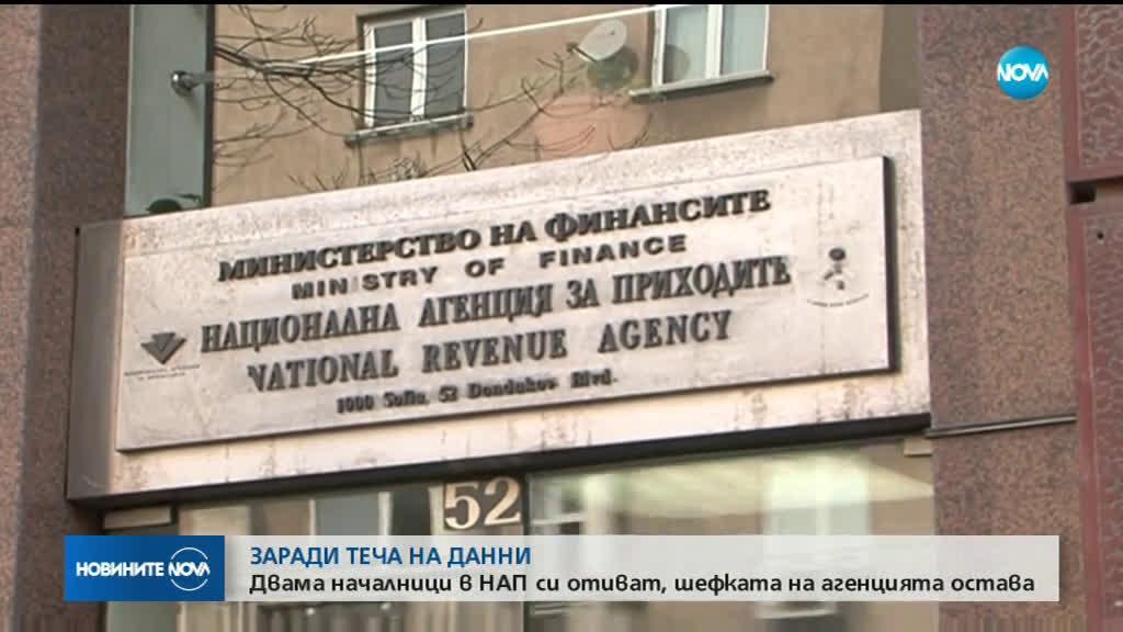 Двама шефове в НАП уволнени след хакерската атака