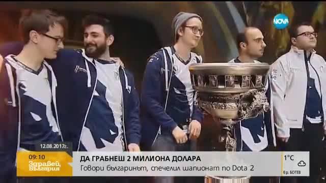 Българската сензация в електронните спортове за най-хубавото чувство в живота