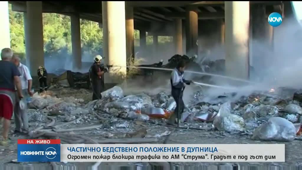 Пожари бушуват на няколко места у нас, обявиха частично бедствено положение в Дупница