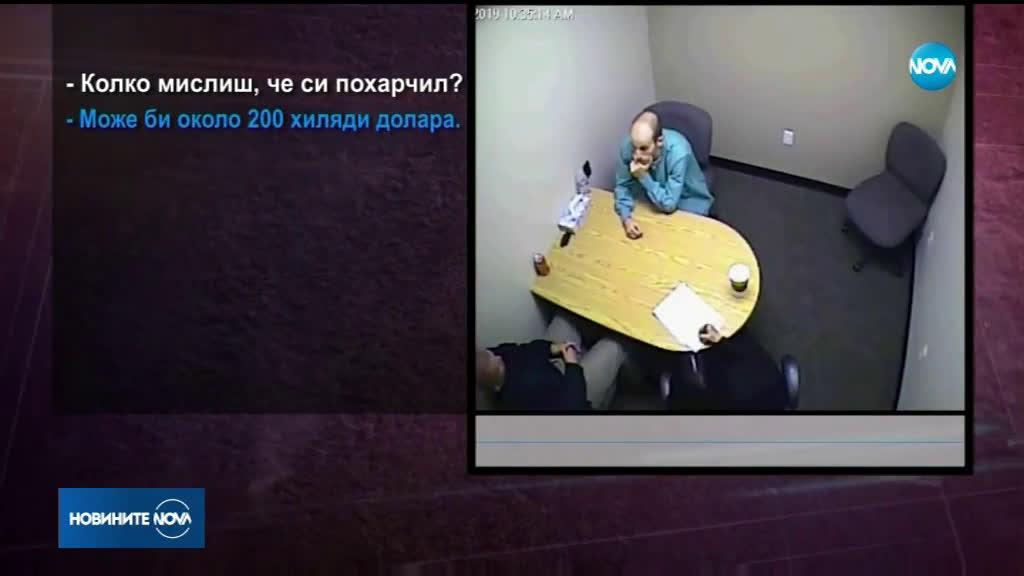 САМО ПО NOVA: Кадри от разпита на американеца, избил семейството заради българка