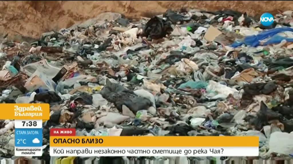 Разкриха незаконно частно сметище опасно близо до река Чая