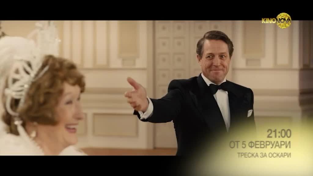 """28 вечери с """"Треска за Оскари"""" от 5 февруари по KINO NOVA"""