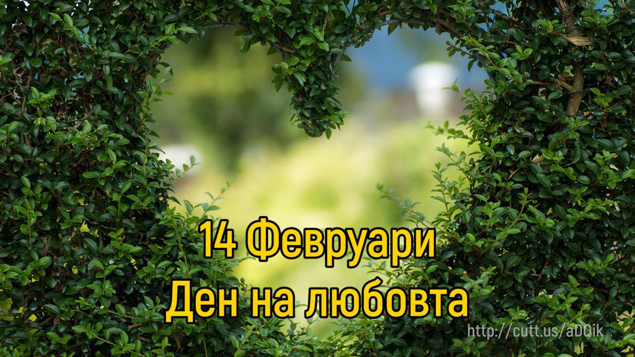 14 Февруари - Ден на любовта