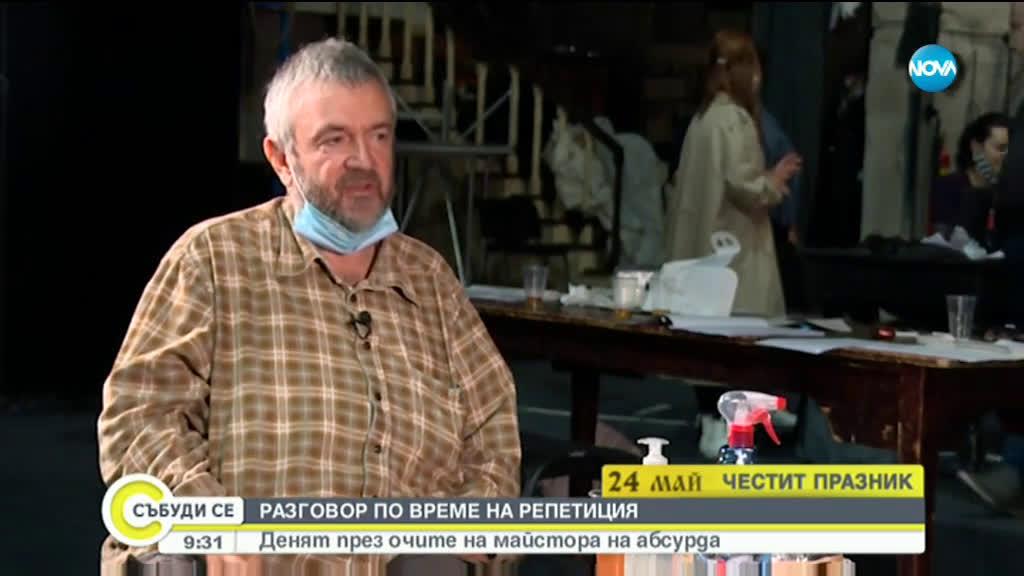 Денят през очите на майстора на абсурда - Теди Москов
