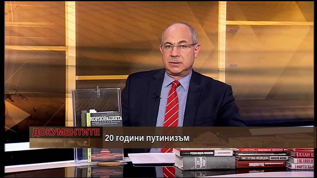 """""""Документите"""" с Антон Тодоров – 28.03.2020 (част 2)"""