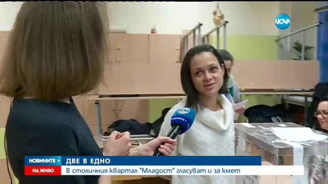 """ДВЕ В ЕДНО: В столичния квартал """"Младост"""" отново гласуват за кмет"""