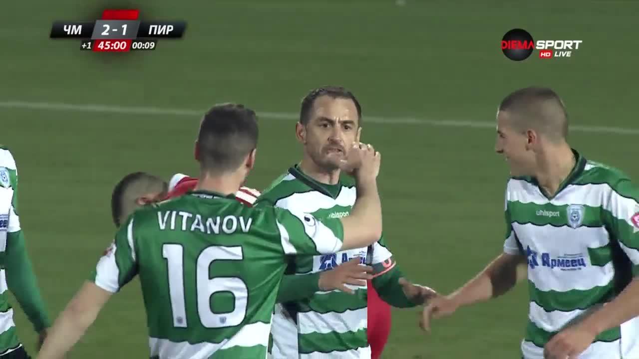 Голът на Георги Илиев срещу Пирин