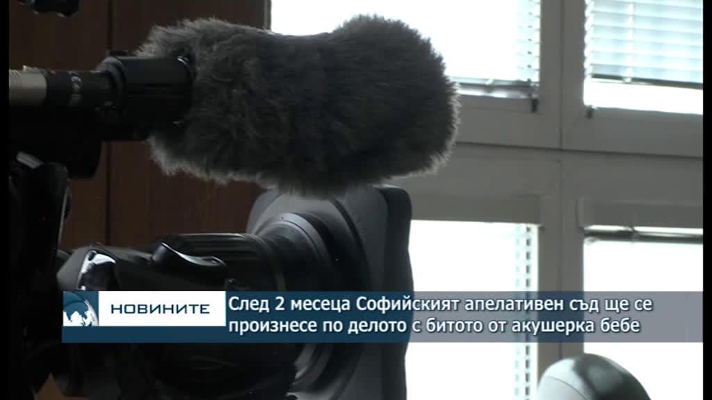 След 2 месеца Софийският апелативен съд ще се произнесе по делото с битото от акушерка бебе