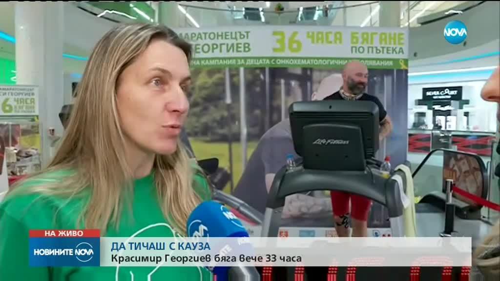 1b70afcfa78 ОПИТ ЗА РЕКОРД: Българин бяга 36 часа с благотворителна цел