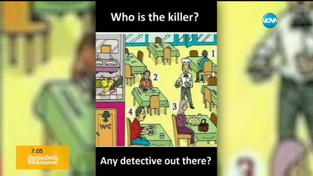 Познай кой е убиецът? (СНИМКА)