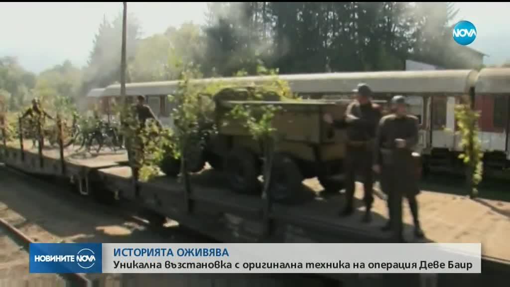 УНИКАЛНА ВЪЗСТАНОВКА: Пресъздават събитията от Деве баир край Гюешево
