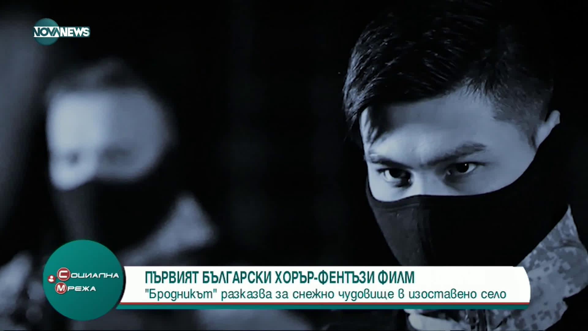 """""""Бродникът"""" - български пълнометражен хорър-фентъзи филм"""