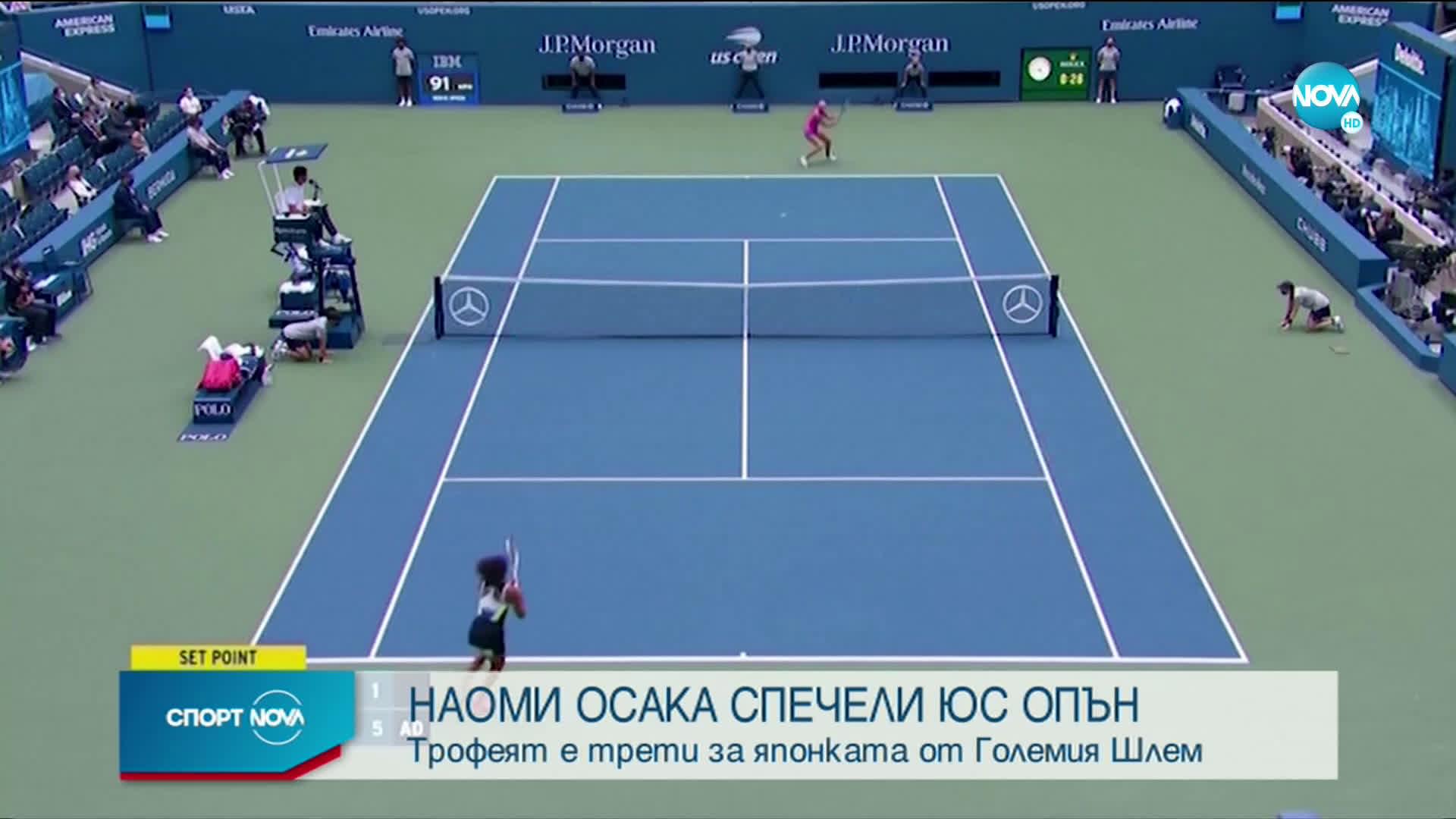 Осака спечели US Open след обрат над Азаренка