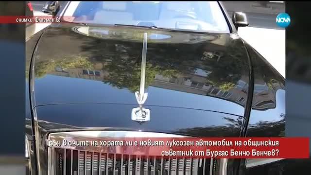 Новият луксозен автомобил на общинар от Бургас разгневи хората