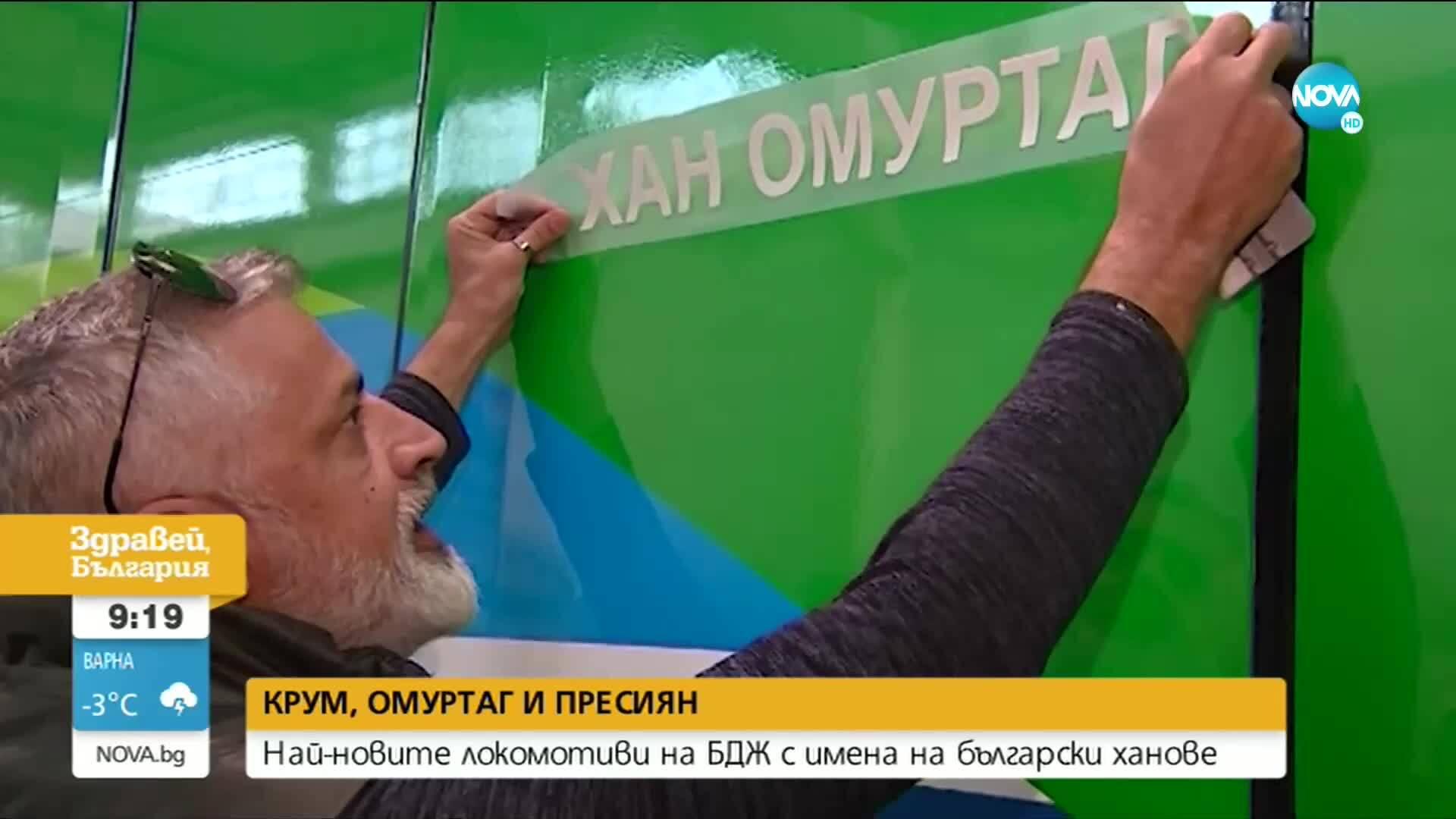 Най-новите локомотиви на БДЖ ще носят имена на български ханове