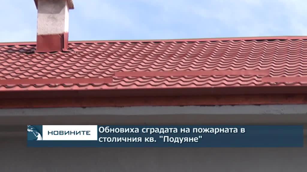 """Обновиха сградата на пожарната в столичния кв. \""""Подуяне\"""""""