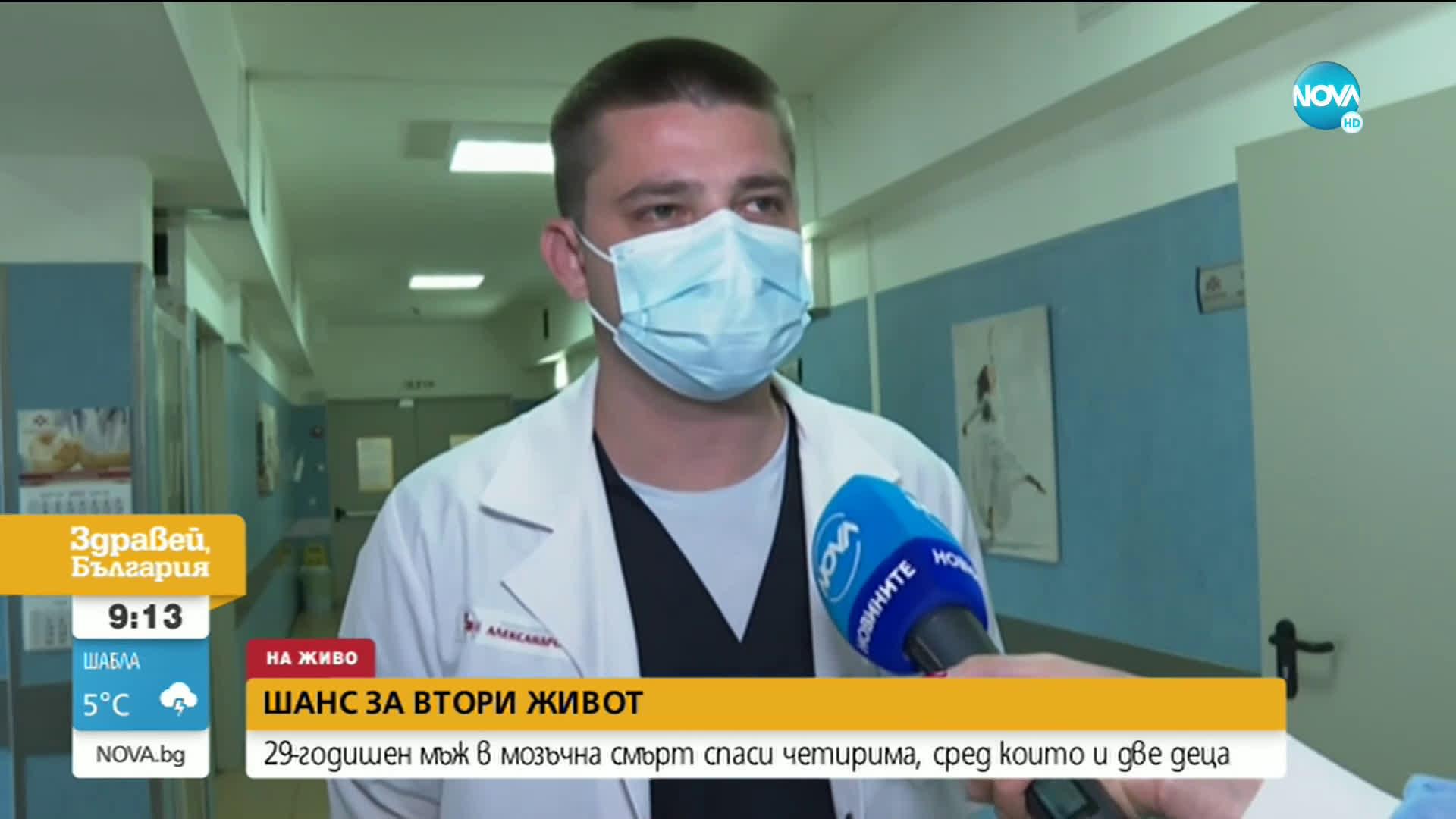 ВТОРИ ШАНС: 29-годишен мъж в мозъчна смърт спаси четирима души