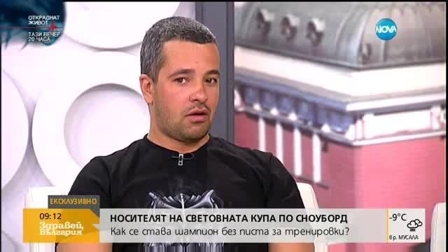 0ce7a5dd1eb България ще бъде домакин на Световна купа по сноуборд - Още спорт ...